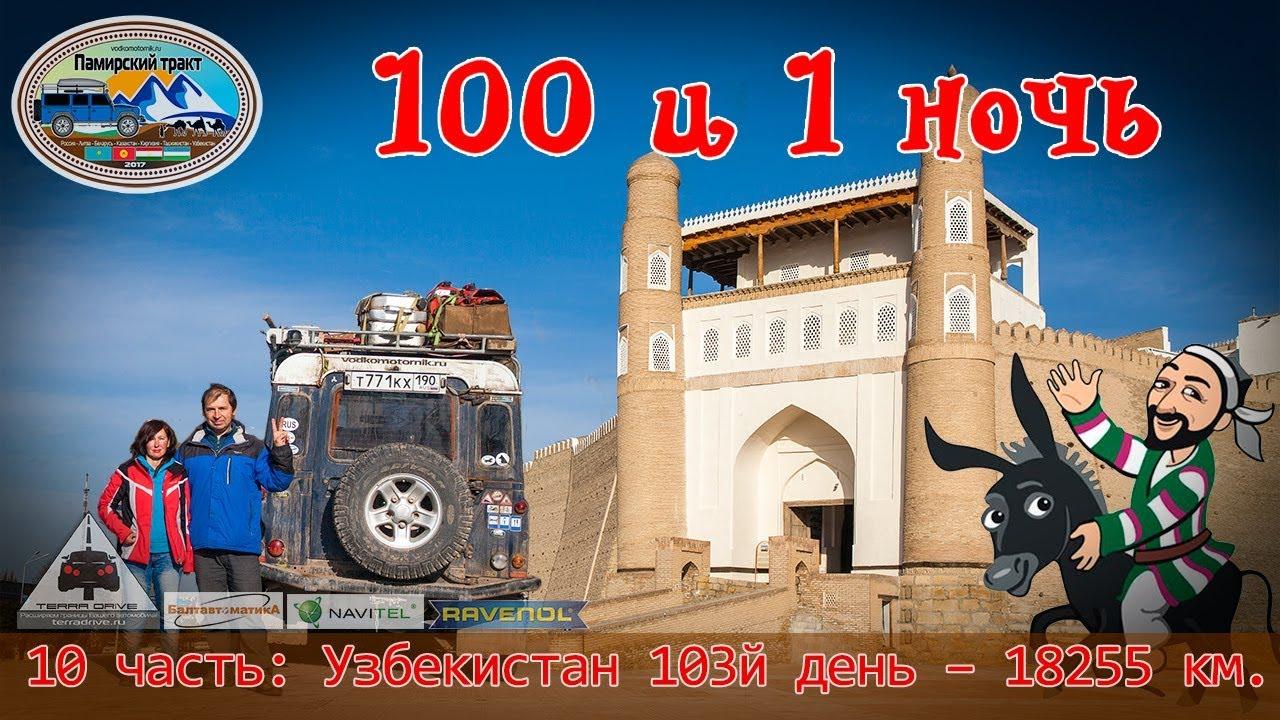 100 и 1 ночь - 10 серия: Узбекистан. Бухара, Самарканд. Возвращение домой
