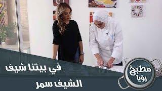 في بيتنا شيف - الحلقة الحادية عشرة - سمر