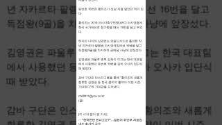 황의조, 한솥밥 김영권과 유니폼 입고 포즈…등번호 16…