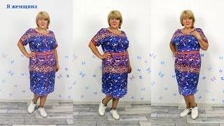 Шьем платье в спортивном стиле Пошаговый пошив от А до Я