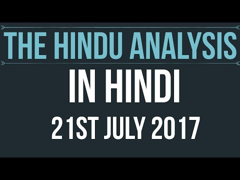 21 Jul 2017-The Hindu Editorial News Paper Analysis- [UPSC/ PCS/ SSC/ RBI Grade B/ IBPS]