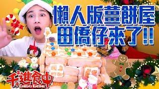 【千千進食中】懶人薑餅屋 二林田僑仔來了!!!Merry Christmas耶誕快樂!!