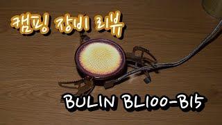 [캠핑 장비 리뷰] BULIN BL100-B15