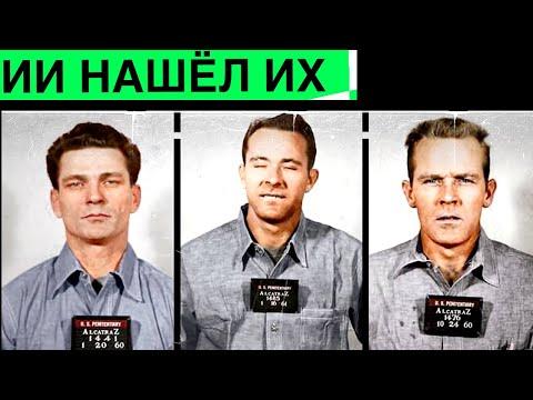 60 лет спустя ИИ нашёл беглецов из Алькатраса | Бесконечный акваланг | Софт для взлома смартфона