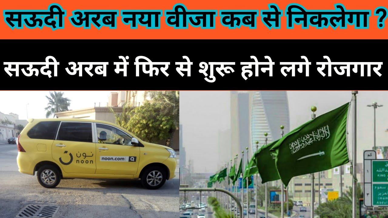 Saudi new visa news|सऊदी अरब वीसा|Saudi Visa for Indian|Gulf Indians