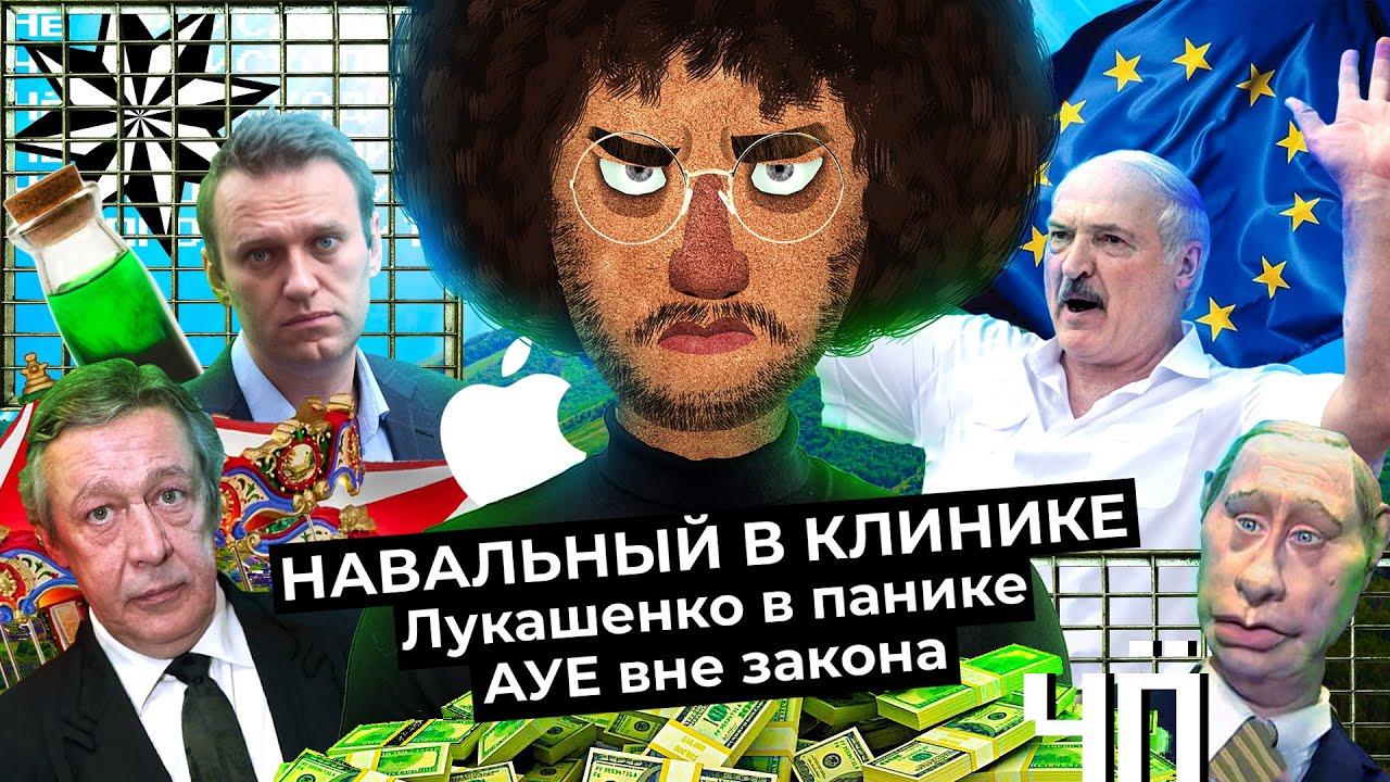 Чё Происходит #23 | Навальный в коме, борьба Евросоюза против Лукашенко, победа защитников Куштау