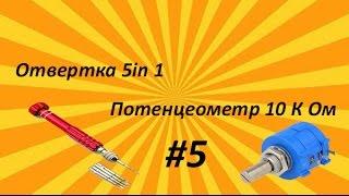 Обзор посылок #5  Отвертка 5 в 1, Потенциометр 10 К Ом