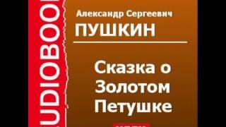 2000402 Аудиокнига Пушкин Александр Сергеевич Сказка о Золотом Петушке