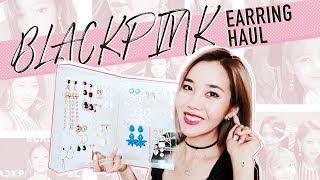 KOREAN CELEBRITY EARRING HAUL (a lot of BLACKPINK)