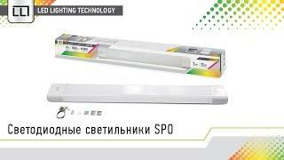 Светодиодные светильники SPO (LLT)(, 2017-07-06T18:36:11.000Z)