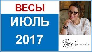 ВЕСЫ Гороскоп на ИЮЛЬ 2017г. - астролог Вера Хубелашвили