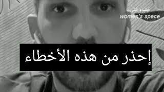 أخطاء ترتكبها أثناء العلاقة،إحذر منها/ سعد الرفاعي👌
