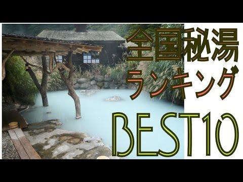 温泉ONSEN  ファン人気の秘湯ランキングBEST10