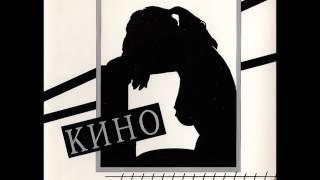 Кино - Дети проходных дворов (Виктор Цой)
