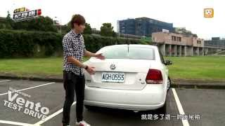 Volkswagen Vento 三廂四門的Polo雙胞胎試駕-udn tv【行車紀錄趣Our Love for Motion】20140502