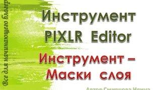 Урок 5 Маски слоя для фотошопа Pixlr Editor