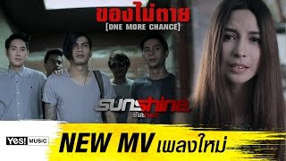 ของไม่ตาย (One More Chance) : Sunshine Yes! Music | Official MV