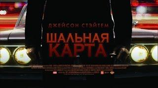 «Шальная карта» — фильм в СИНЕМА ПАРК