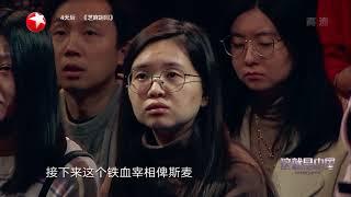 【花絮】民族意识需要建构《这就是中国》第6期【东方卫视官方高清】