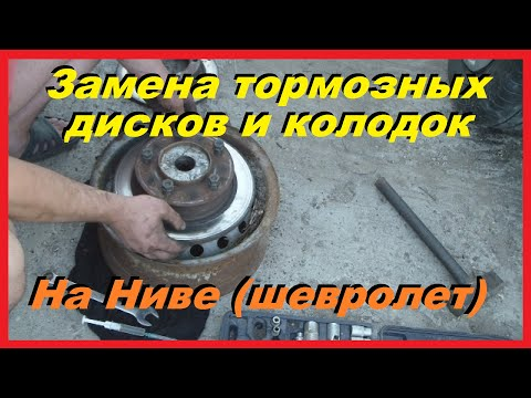 Замена Передних Тормозных Дисков и Колодок на Ниве-Шевроле (ВАЗ)