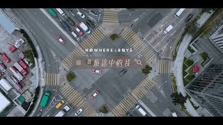 Nowhere Boys - 致旅途中的我 (Official Music Video)