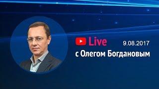 Телетрейд. Teletrade live. В эфире Олег Богданов (Телетрейд) TeleTrade  09.08.2017 Teletrade