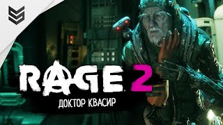 Прохождение Rage 2 - Доктор Квасир (Часть 10)