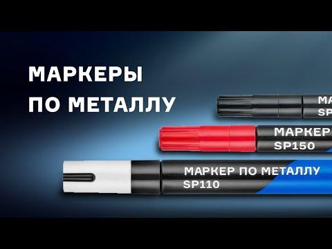 Тестируем фирменные маркеры по металлу от ПТК