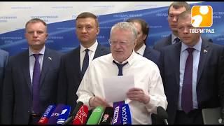 ЛДПР ПРЕДЛАГАЕТ НОВОЕ РЕШЕНИЕ ДЛЯ ОБМАНУТЫХ ДОЛЬЩИКОВ. 2017-08-08