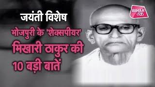 Bhojpuri Samrat Bhikhari Thakur को आप कितना जानते हैं ? | Bihar Tak