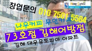 """""""나우커피""""  73호점. 김해어방점 …"""