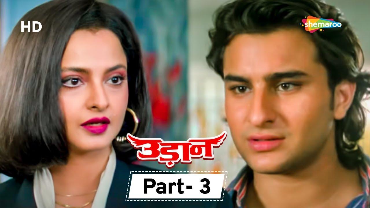 Download रेखा ने दी सैफ अली खान को नौकरी | Udaan (1997) | Movie Part 03