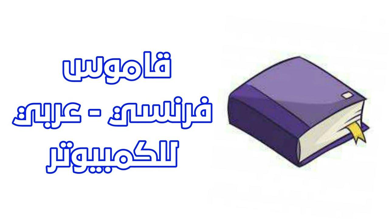تحميل قاموس عربي عربي للكمبيوتر