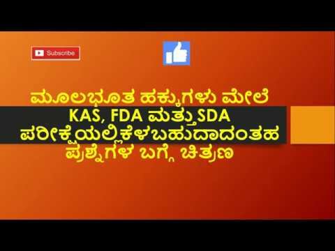 Fundamental rights in Kannada Part 1