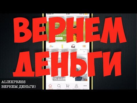 КАК ВЕРНУТЬ ДЕНЬГИ С ALIEXPRESS.(с помощью Iphone)