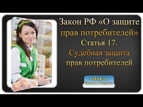 Закон О защите прав потребителей. Статья 17. Судебная защита прав потребителей
