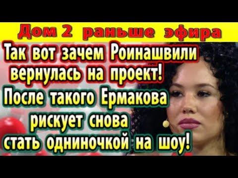 Дом 2 новости 24 октября Вот зачем Роинашвили вернулась на проект