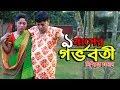 সিদ্দিকুর রহমান এবার ৯ মাসের গর্ভবতী, সুপার বাংলা কমেডি নাটক | Pajgi Abul 9 Month  Pregnant
