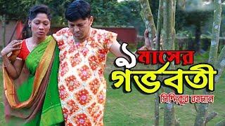 সিদ্দিকুর রহমান এবার ৯ মাসের গর্ভবতী, সুপার বাংলা কমেডি নাটক   Pajgi Abul 9 Month Pregnant