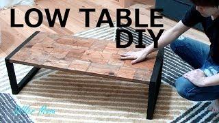 [木工DIY] 自分好みのローテーブルを作った! Low Table DIY !