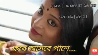 kobe-asbe-full-song-mukherjee-dar-bou-bengali-new-film-cover-sanchita-bhowmick-abhijit