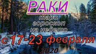 ГОРОСКОП РАКИ С 17 ПО 23 ФЕВРАЛЯ.2020
