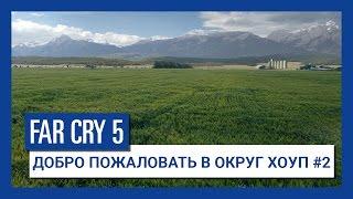 Far Cry 5 - Добро пожаловать в Округ Хоуп #2