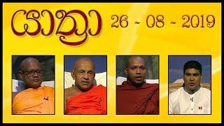YATHRA - යාත්රා | 26-08-2019 | SIYATHA TV Thumbnail