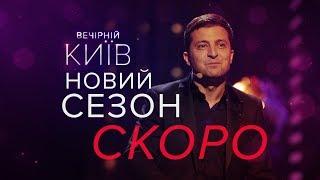 Игра Престолов, свинка Пеппа и другие пародии в Новом сезоне Вечернего Киева 2017