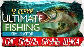 Ultimate Fishing Simulator 12 СИГ И ОМУЛЬ ОЗЕРО БАЙКАЛ ЗИМА Прохождение на русском