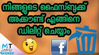How to delete facebook account permanently /malayalam/ MPs tech