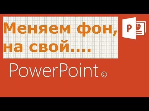 Как изменить фон на слайде powerpoint