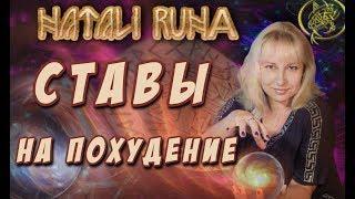 Ставы на похудение / Наталия Рунная #рунныймаг