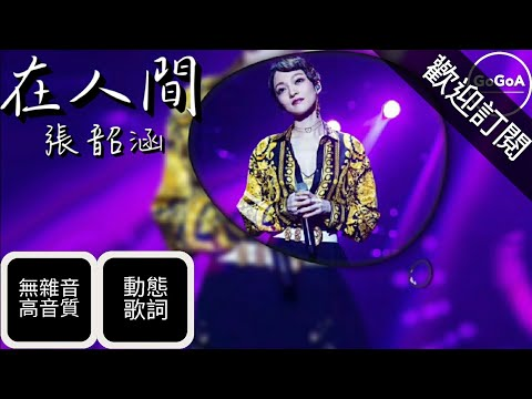 張韶涵 Angela Zhang - 在人間(OT:What Are Words)【動態歌詞】無雜音 高音質 《歌�》第8期
